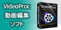 多機能動画処理ソフト【VideoProc】