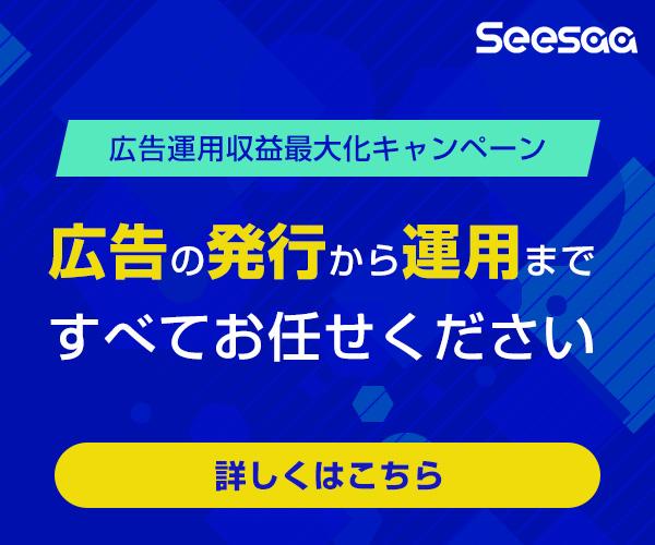 Seesaaブログでは広告運用をお手伝いいたします。広告運用をサポート!