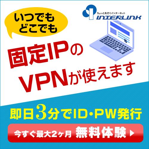 自宅から、出先から、海外から。日本の固定IPでVPNできる【マイIP/マイIP ソフト イーサ版】