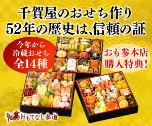 料亭監修のおせち料理を全国の皆様にお届けいたします。・中国産主原料不使用