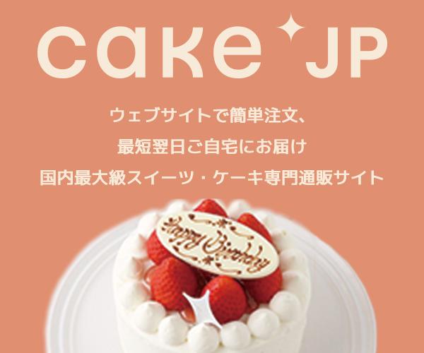 ケーキ専門「Cake.jp」