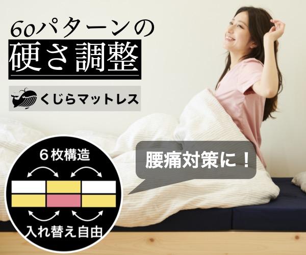 高反発マットレストッパー【くじらマットレス】