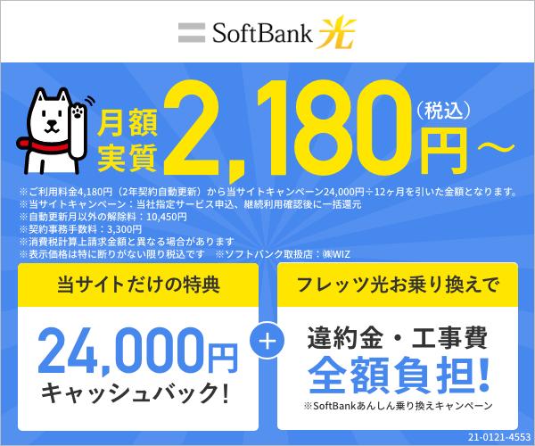 実質月額1,800円~!【ソフトバンク光_株式会社Wiz】利用モニター