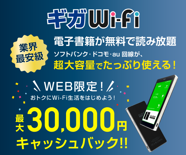 ギガ不足解消!世界中で使えるクラウドポケット型wi-fi【ギガWi-Fi】