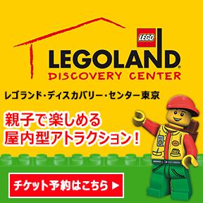 屋内体験型施設「レゴランドオンライン」