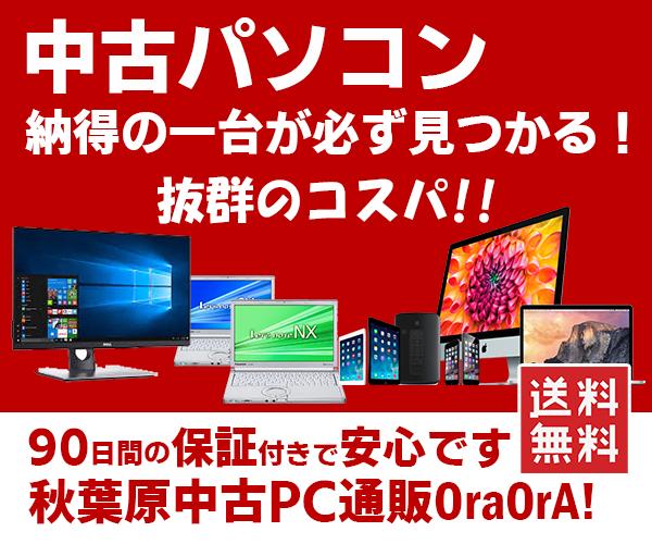 秋葉原中古PC通販「OraOrA !」