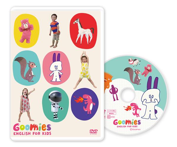 幼児英語DVD「Goomies」