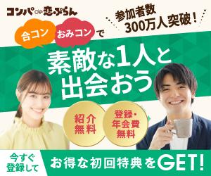 コンパde恋ぷらん公式バナー画像