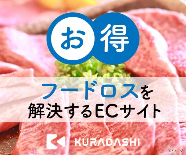 フードロスを防ぐ!社会貢献型ショッピングサイト【KURADASHI「クラダシ」】利用モニター