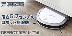 エコバックスジャパン【公式ストア】