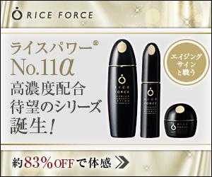 肌を育てるスキンケアプログラム【ライスフォース】商品モニター
