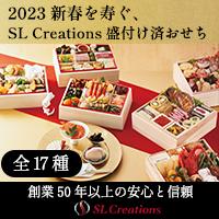 SL Creations おせち【2021】