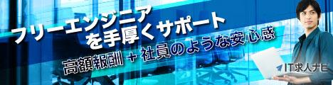 ITフリーエンジニアの案件サイト【IT求人ナビ】
