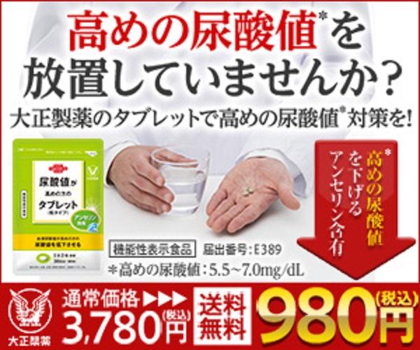 【初めての方は980円】大正製薬の『尿酸値が高めの方のタブレット』
