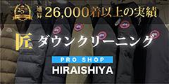 全国初!ダウンクリーニング専門店【HIRAISHIYA】