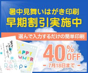 【期間限定】Rakpo(ラクポ)暑中見舞いはがき「各種割引」キャンペーン
