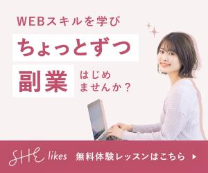Webデザイン・Webマーケティング・ライティングPC一つで働けるクリエイティブスキルを