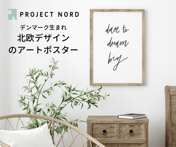 北欧デザインポスター A4\1,900~購入できて、気軽に始められる北欧雑貨