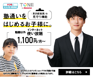 トーンモバイル(TONE SIM /for iPhone)