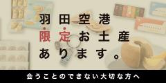 羽田空港限定商品を扱っているのはこのサイトだけ!【羽田空港公式通販サイト】