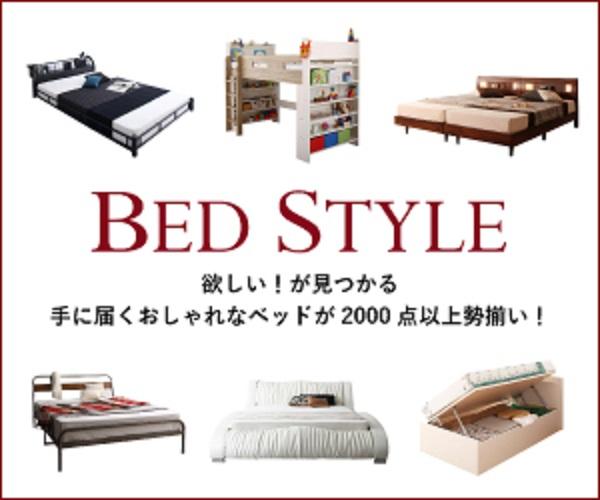 商品数2800点以上  ベッド専門通販「ベッドスタイル」