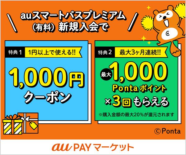 【au PAYマーケット限定】auスマートパスプレミアム「送料無料・ポイント1%還元」キャンペーン