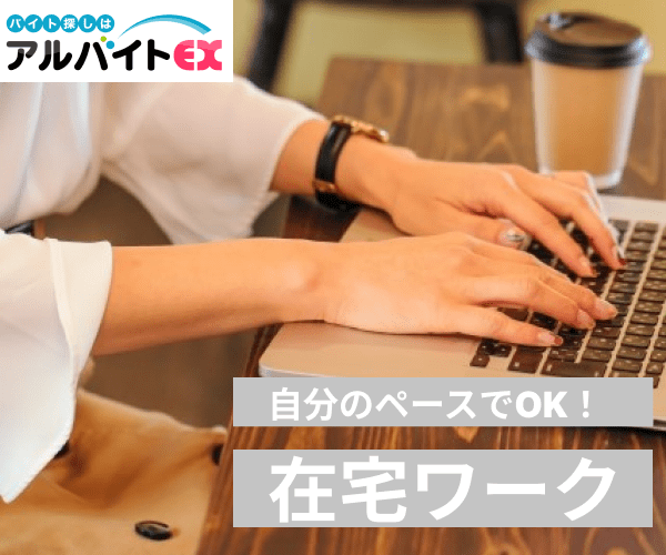 祝い金はもれなく3万円、最大で11万円!バイト求人【アルバイトEX】