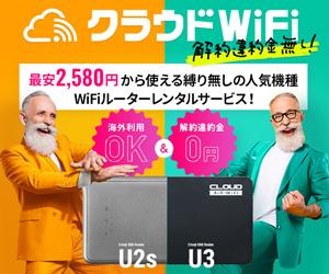 クラウドWi-Fi