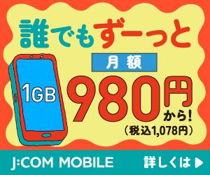 【期間限定】J:COM(ジェイコム)モバイル「月額980円〜」キャンペーン