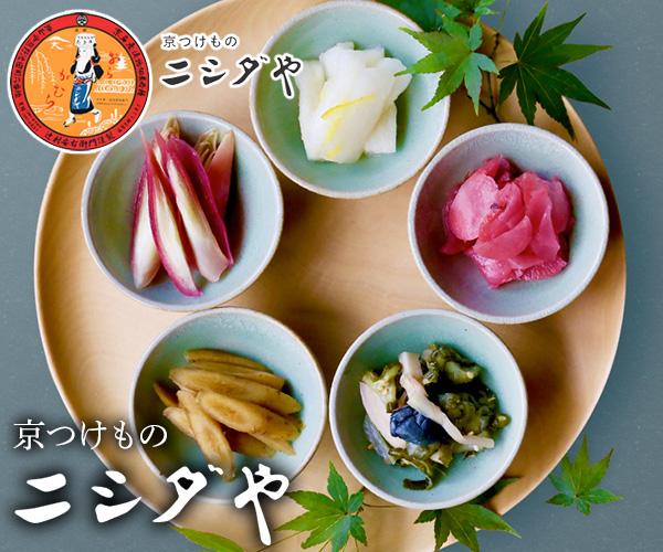創業85年 京都伝統の味【京つけもの ニシダや】