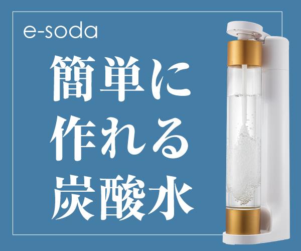 e-soda drink(イーソーダ)公式サイト