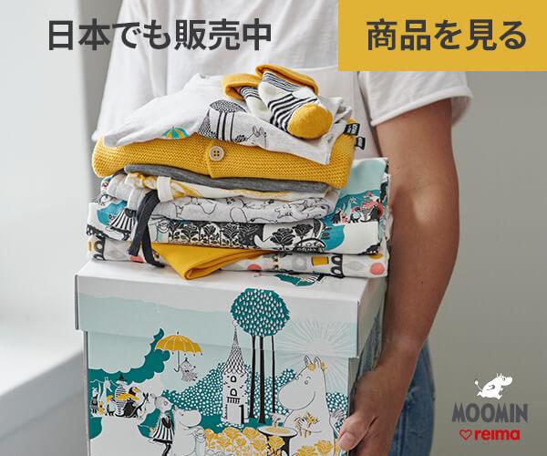 北欧フィンランドの人気老舗子供服メーカー「Reima Japan」