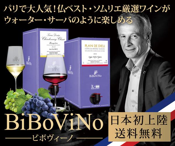 厳選した赤・白ワインを手軽でコスパ◎なボックスワインに詰めて販売