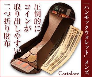 メディアが注目!圧倒的機能財布ブランド【カルトラーレ】販売