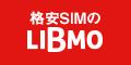 つながる!速い!高品質を実現した格安SIM/スマホ【LIBMO(リブモ)】