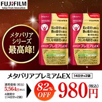 富士フイルムの糖質ケアサプリ「メタバリアプレミアム」