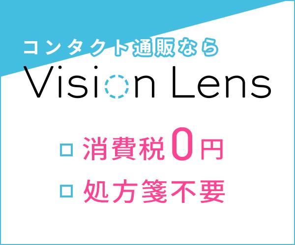 使い捨てコンタクトレンズ「Vision Lens」
