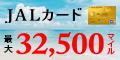 JALカード CLUB-Aカード/CLUB-Aゴールドカード(JCB限定)