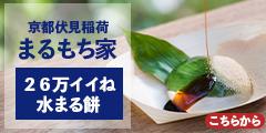 【水まる餅】の京都まるもち家