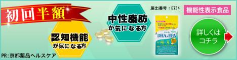 記憶・判断、中性脂肪をダブルでサポート!【青魚の恵みDHA&EPA】