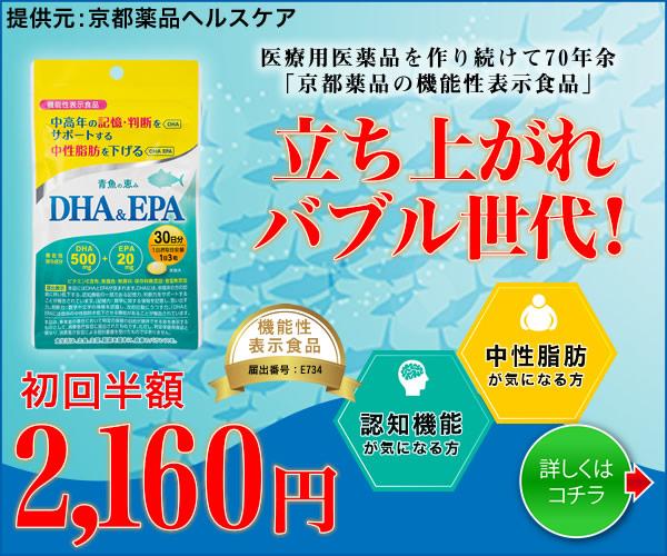 【記憶・判断】【中性脂肪】をダブルでサポート!青魚の恵みDHA&EPA