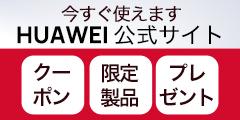 ファーウェイ(HUAWEI)直販公式サイト
