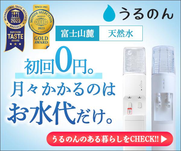 おいしい水の贈りもの【うるのん】申込モニター