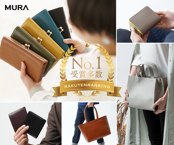 バッグ、財布ブランド「MURA」