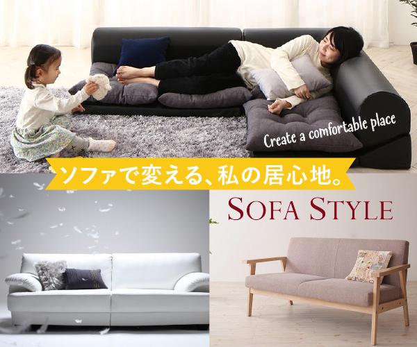 商品数1500点 日本最大級のソファ専門通販サイト 【ソファスタイル】