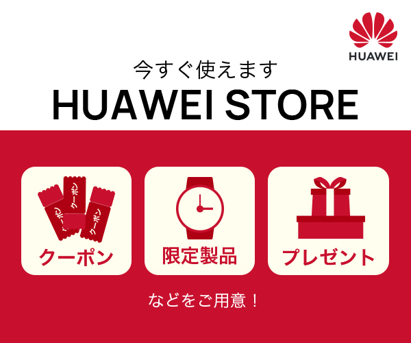 【期間限定】HUAWEI(ファーウェイ)「5%OFF」割引クーポンコード