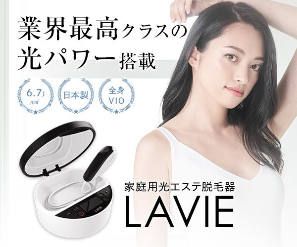 光エステ脱毛器【LAVIE】