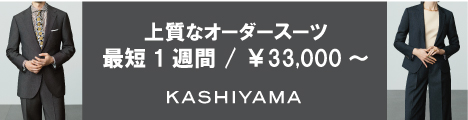 上質なオーダーメイドスーツが最短1週間から【KASHIYAMA】