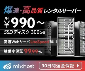 mixhost(ミックスホスト)月額968円から使える国内No1レンタルサーバー