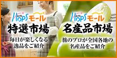 阪急交通社グループの【ホップスモール】